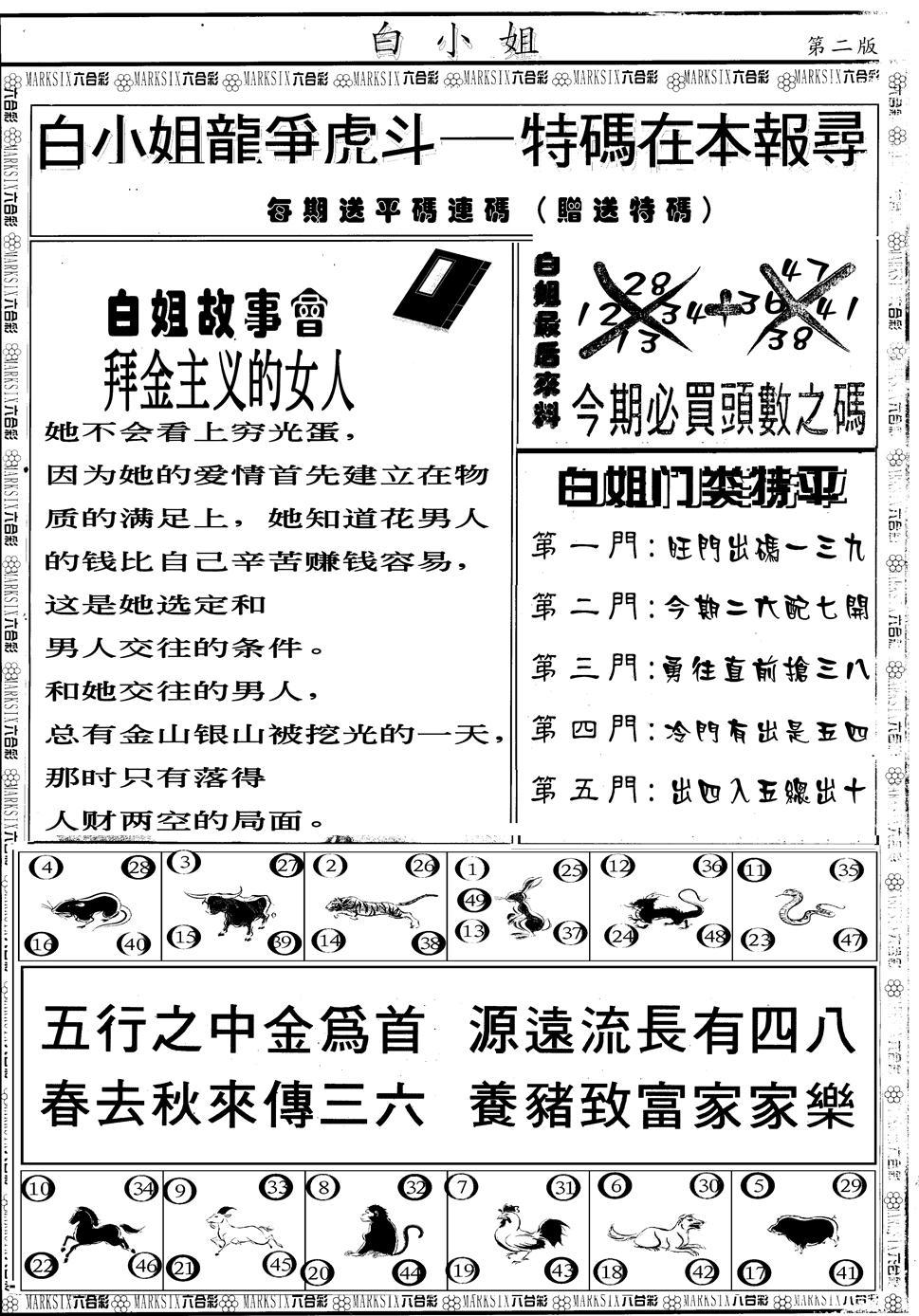 068期另版白小姐龙虎斗B(黑白)