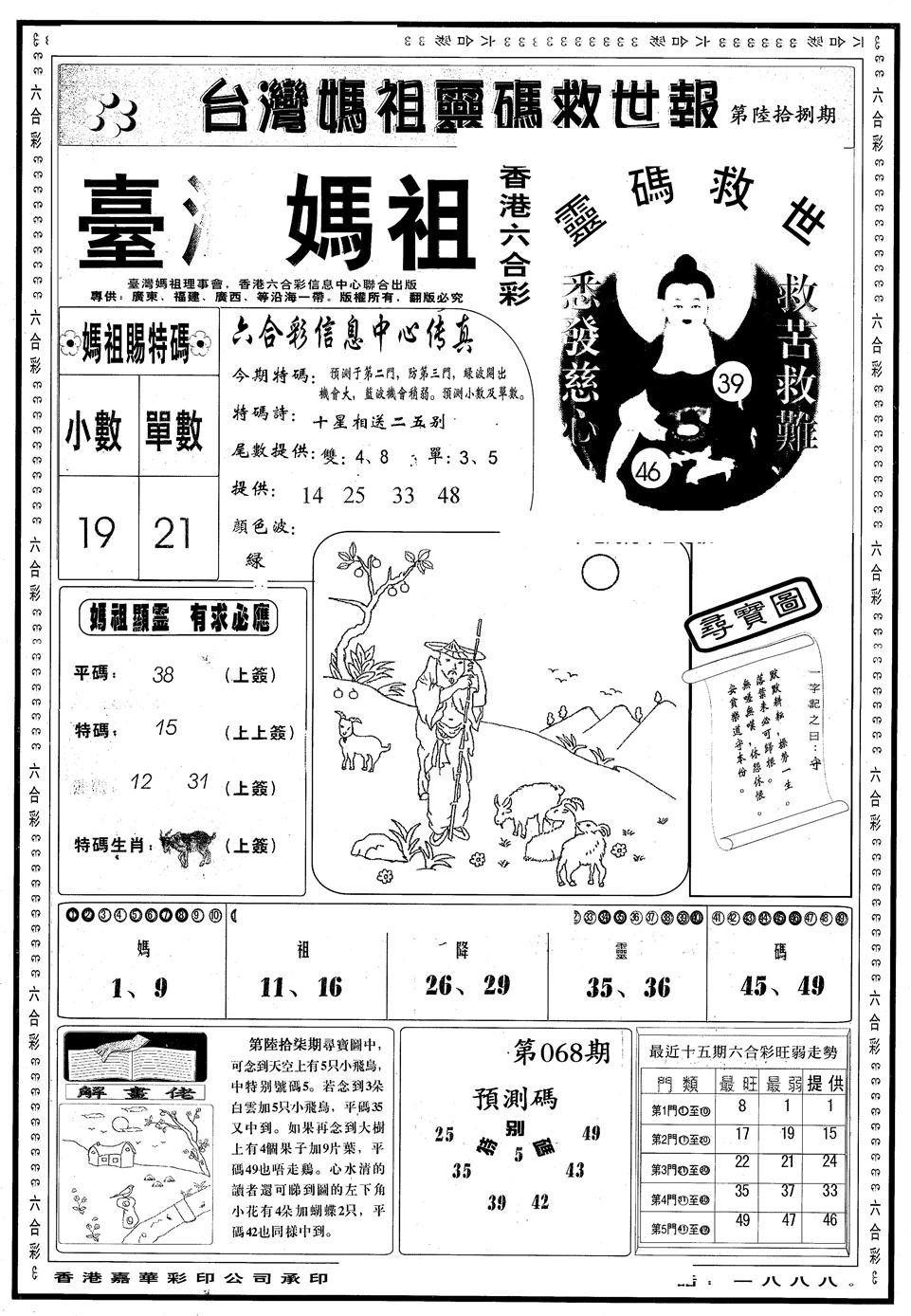 068期另版台湾妈祖灵码A(黑白)