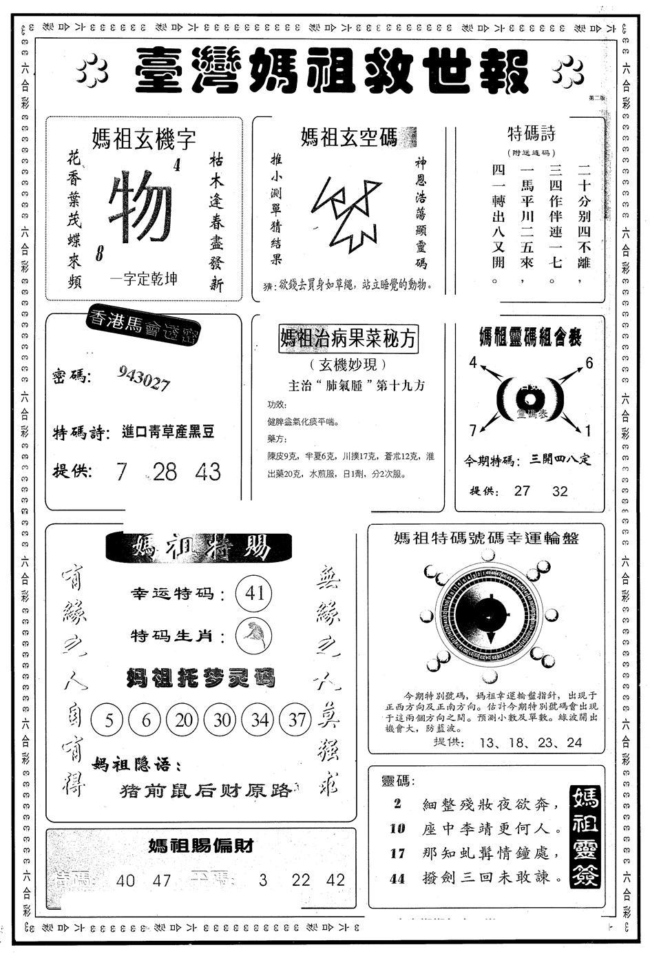 068期另版台湾妈祖灵码B(黑白)