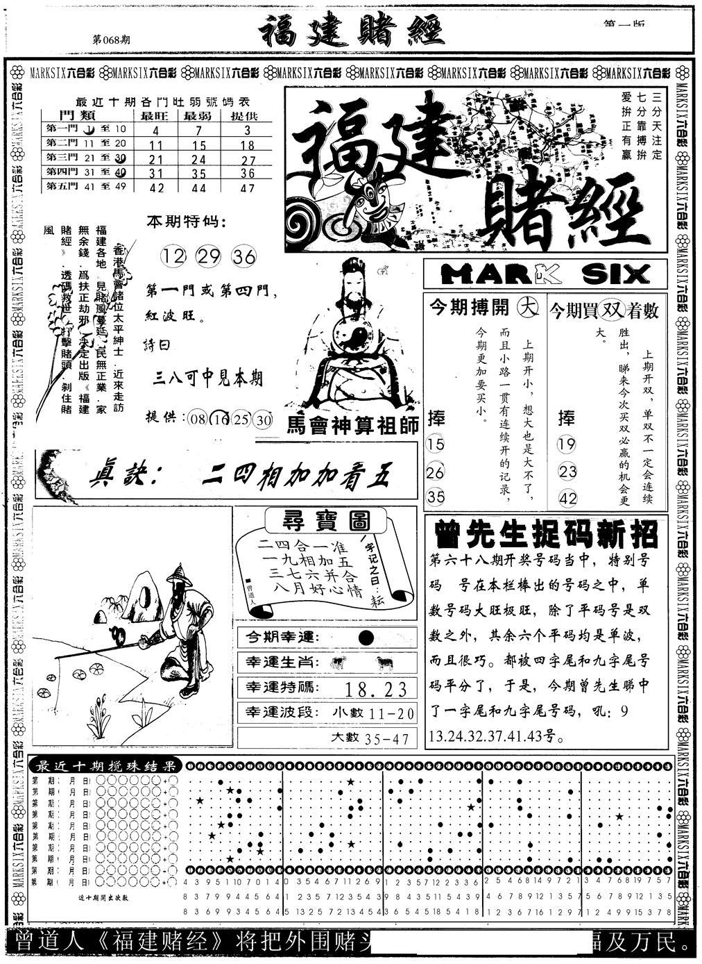 068期另版福建赌经B(黑白)