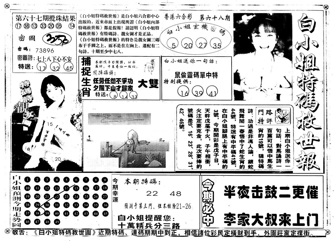 068期另白姐特码救世A(黑白)