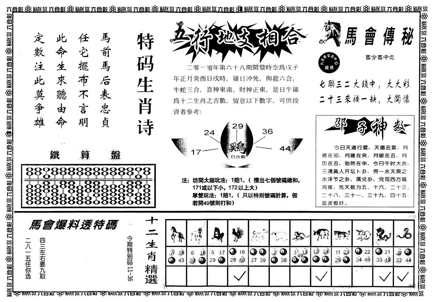 068期另版马会财经B(黑白)