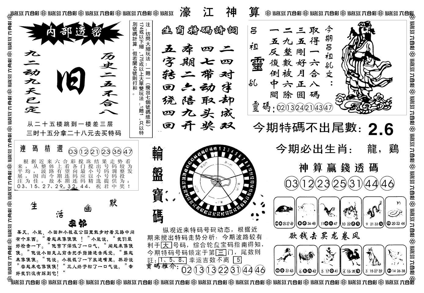 068期另版濠江神算B(黑白)
