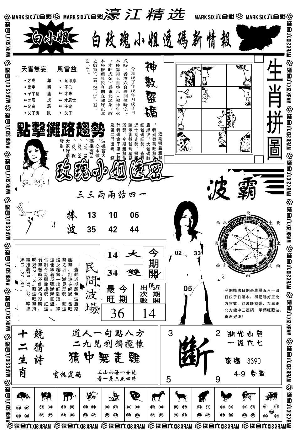068期另濠江精选B(黑白)