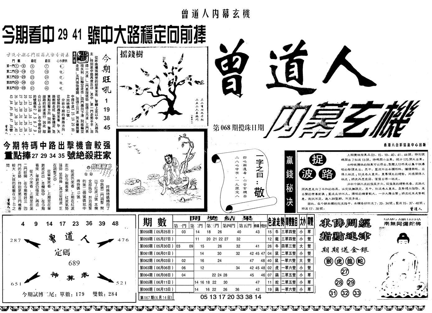 068期另内幕A(黑白)