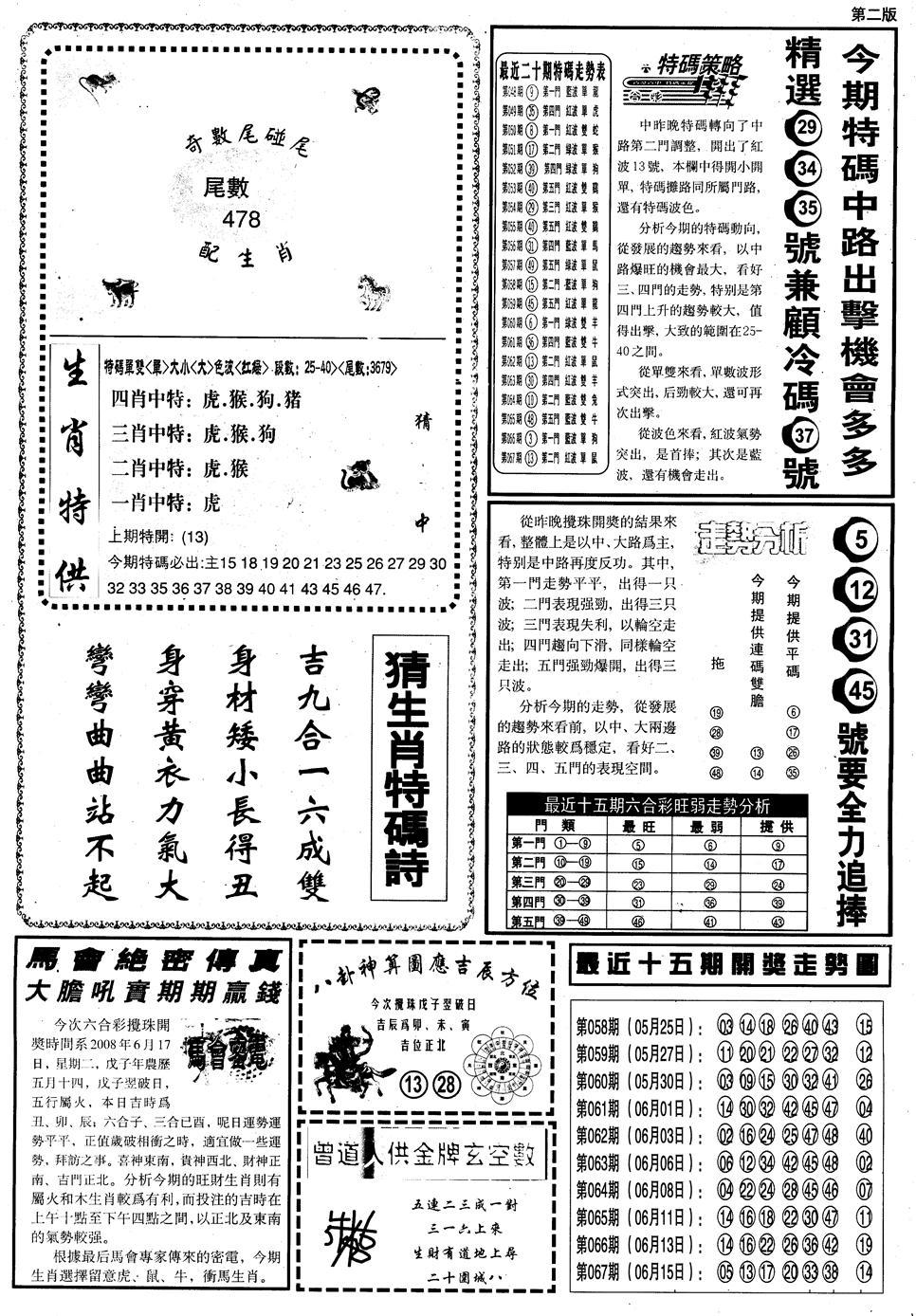 068期另内幕消息B(黑白)