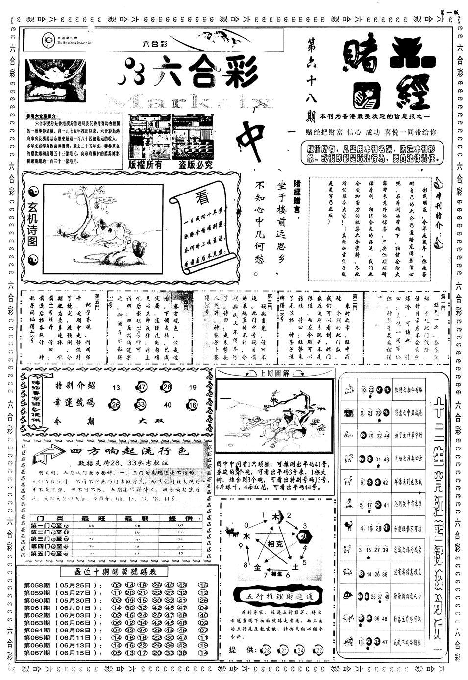 068期另赌经A(黑白)