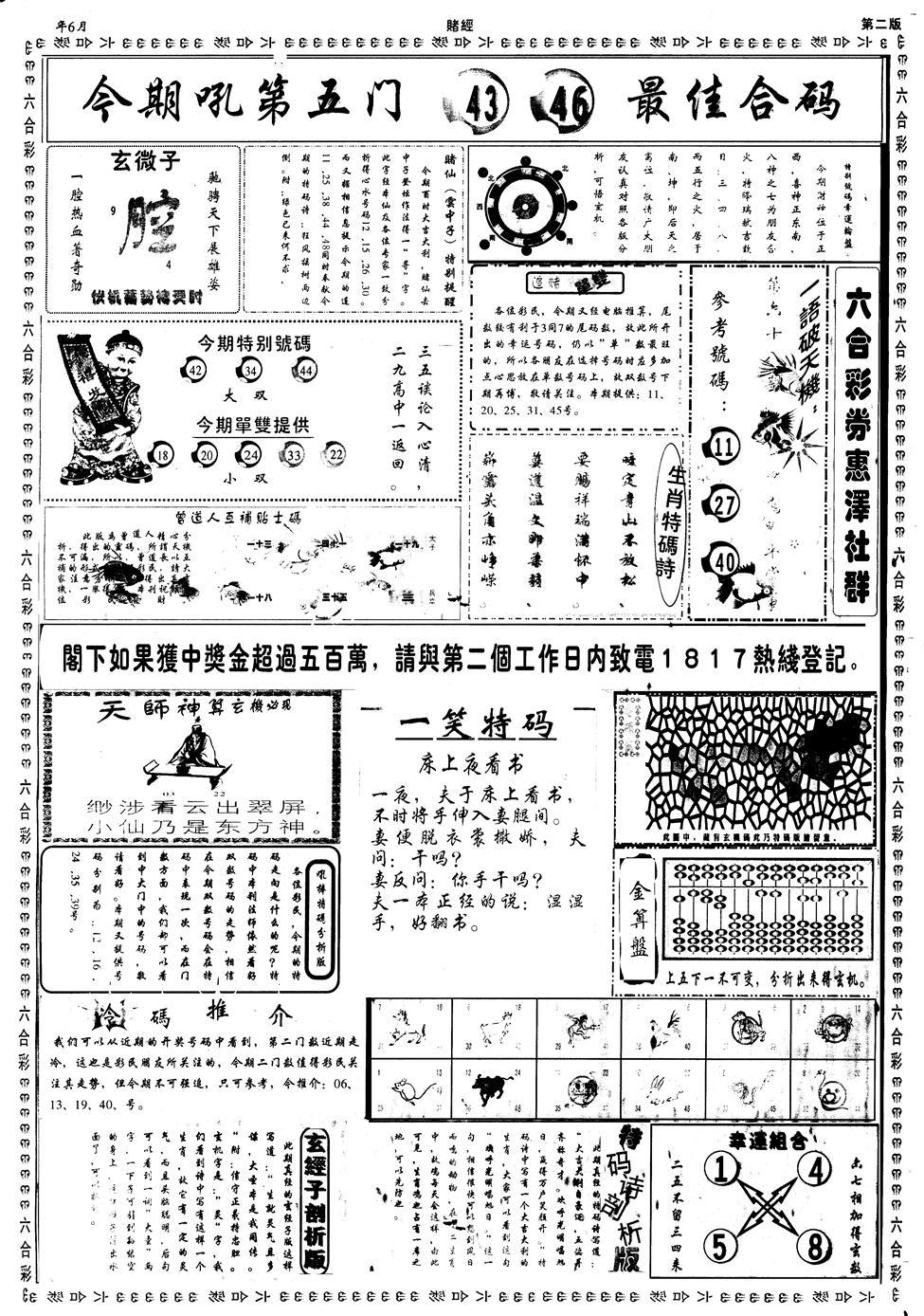 068期另赌经B(黑白)