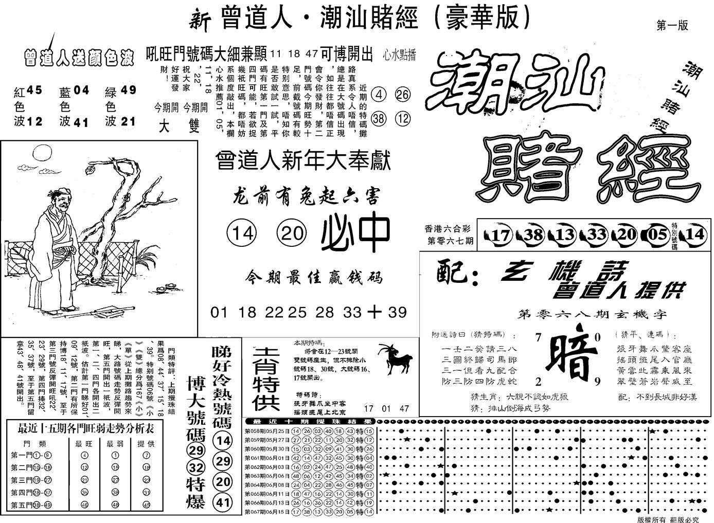 068期另潮汕赌经濠华版A(黑白)