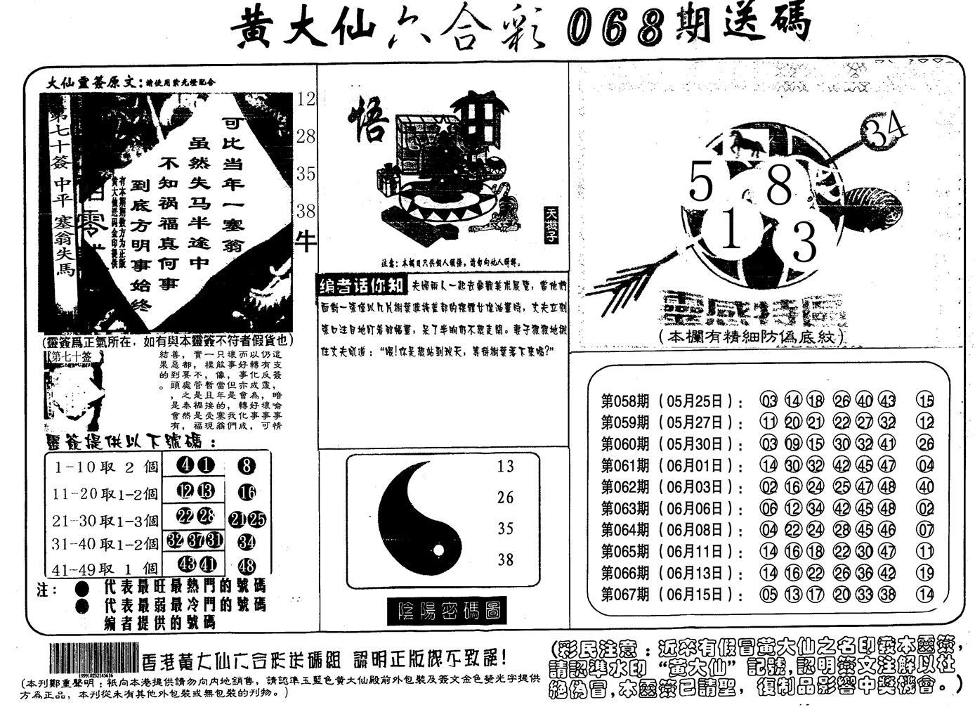 068期另版射箭图(黑白)