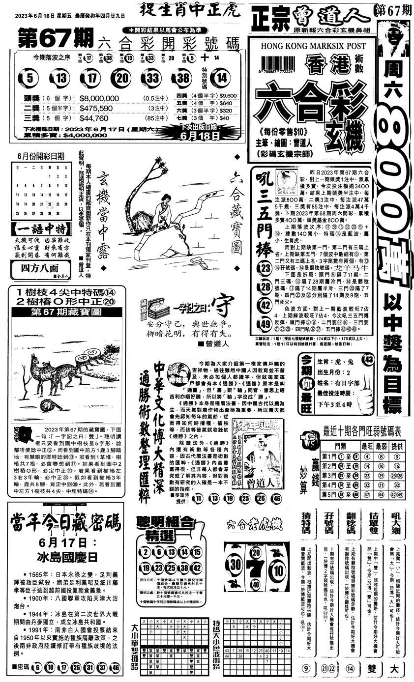 068期新报跑狗1(黑白)
