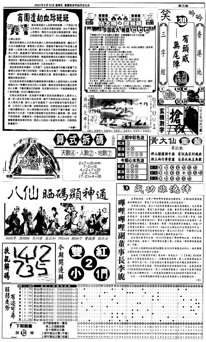 068期新报跑狗3(黑白)