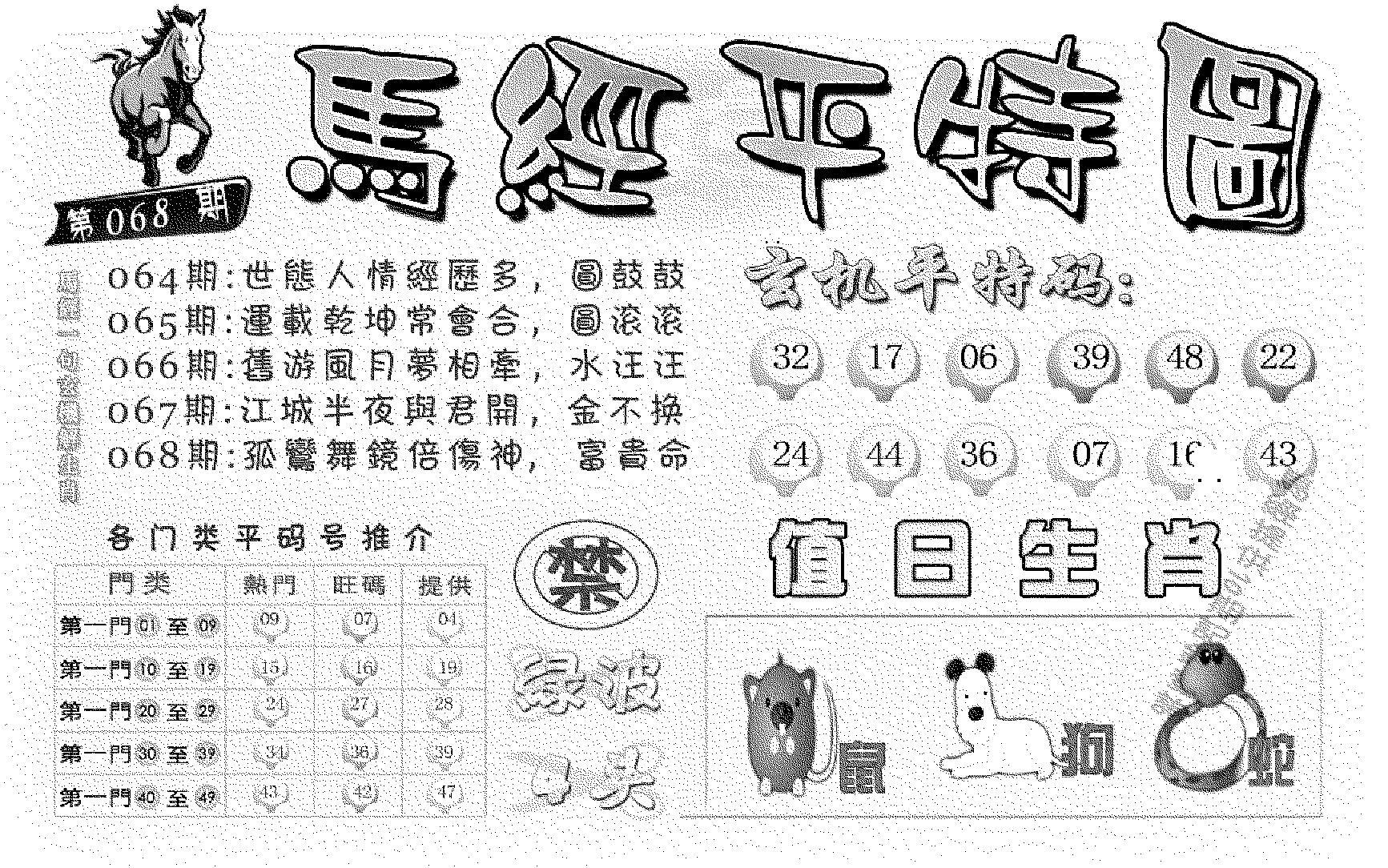 068期马经平特图(黑白)