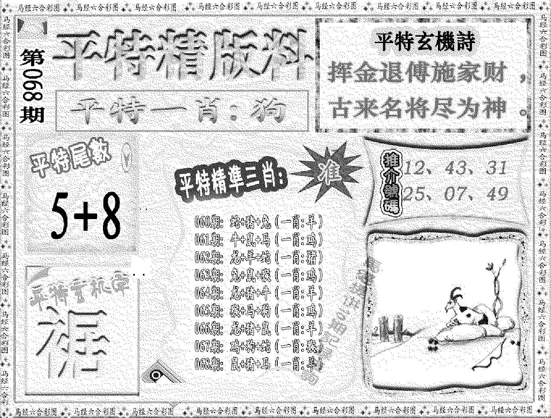068期平特精版料(黑白)