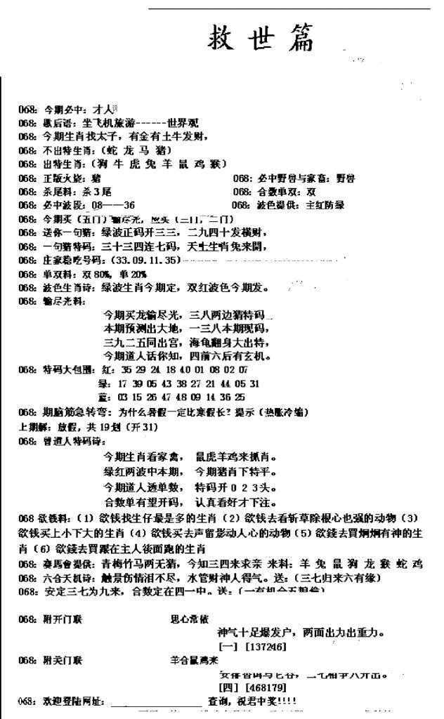 068期九龙救世篇(黑白)