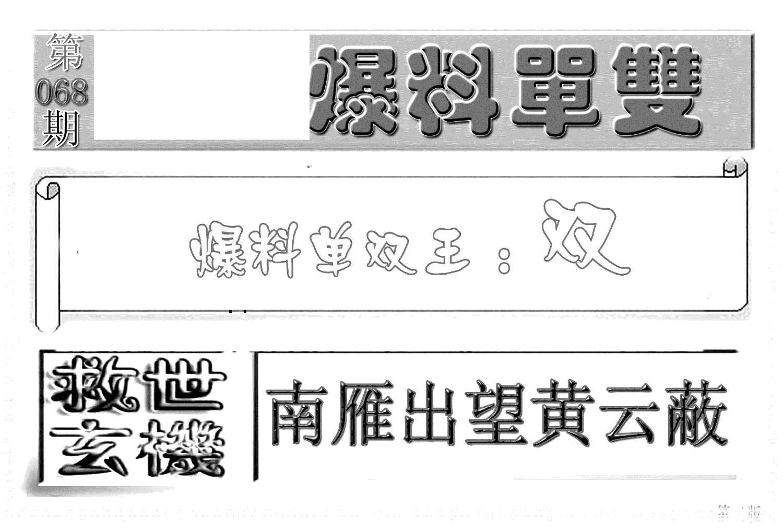 068期内幕特平王(黑白)