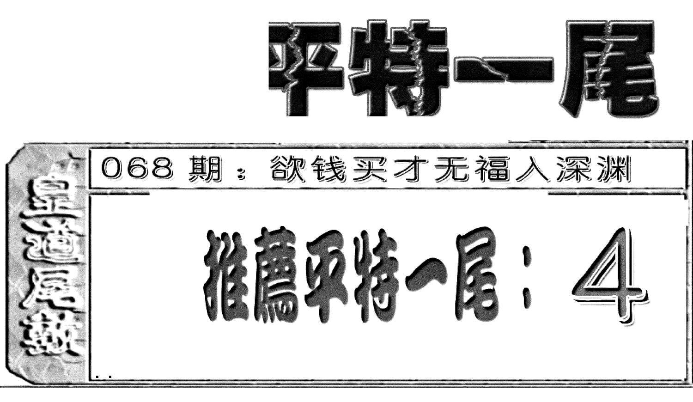 068期六合聚宝盆(黑白)