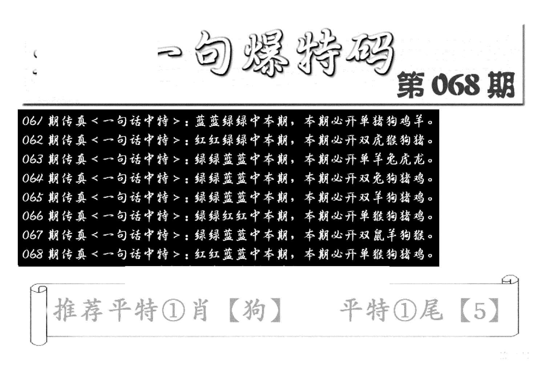 068期内幕透特(黑白)