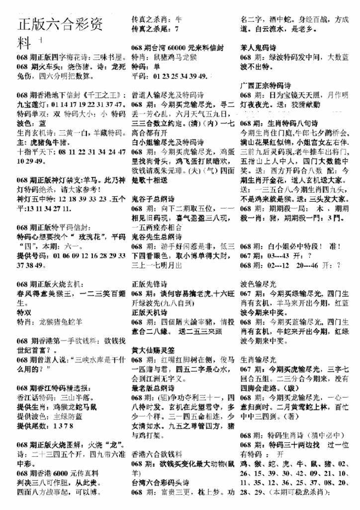 068期正版六合彩资料A(黑白)