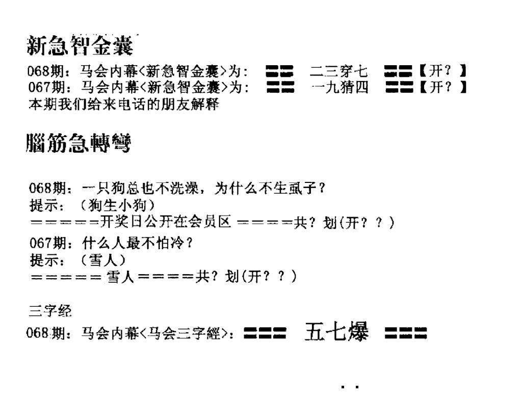 068期新急智金囊(黑白)