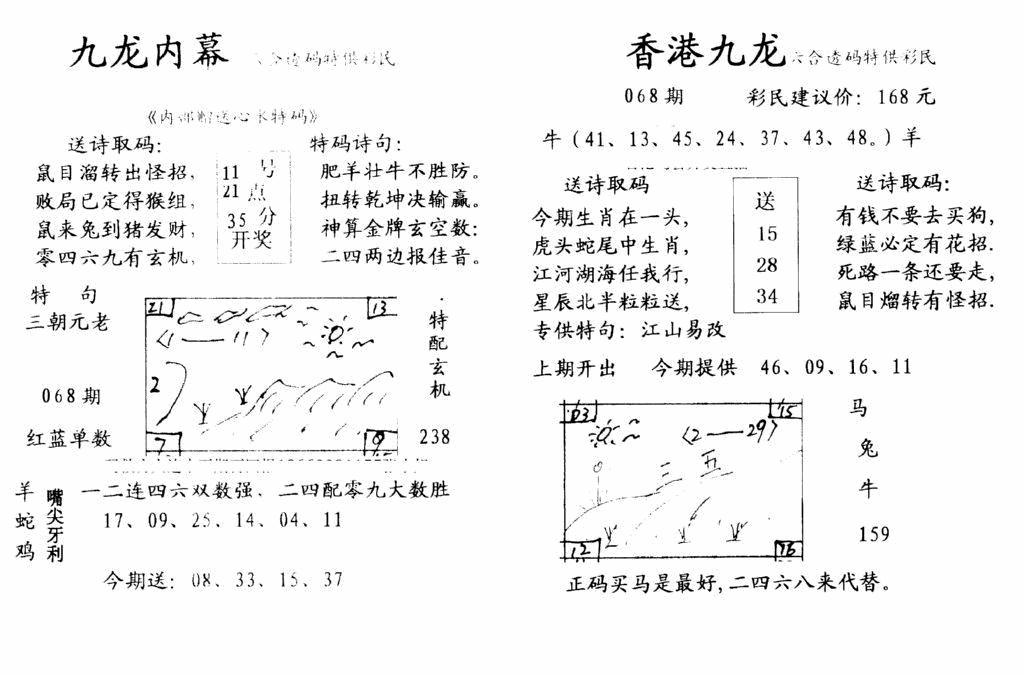 068期九龙内幕-开奖报(早图)(黑白)