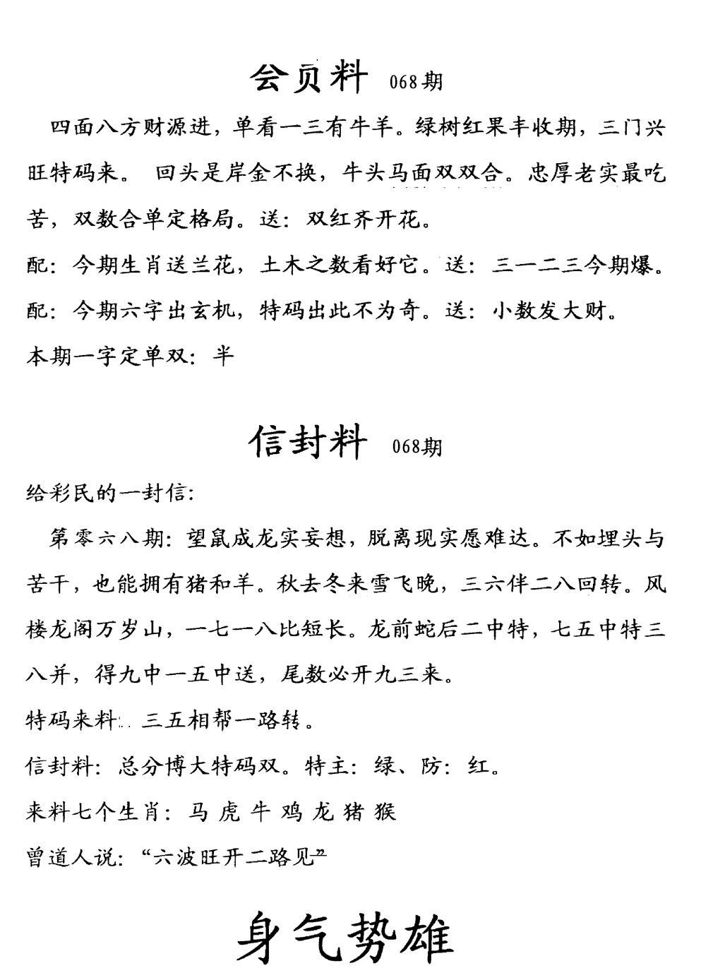 068期彩民信封料(早图)(黑白)
