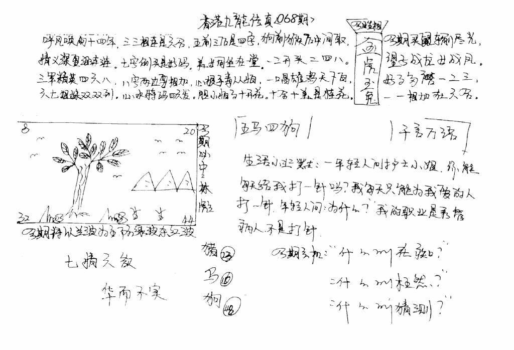 068期手写九龙内幕(早图)(黑白)