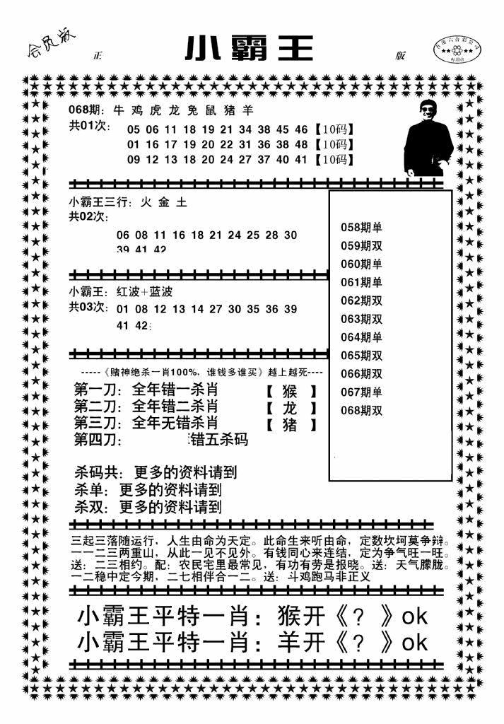 068期小霸王(黑白)