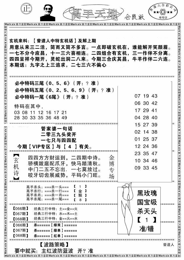 068期高手天地(黑白)