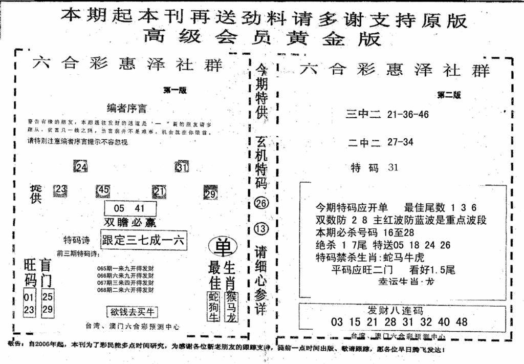 068期高级会员黄金版(黑白)