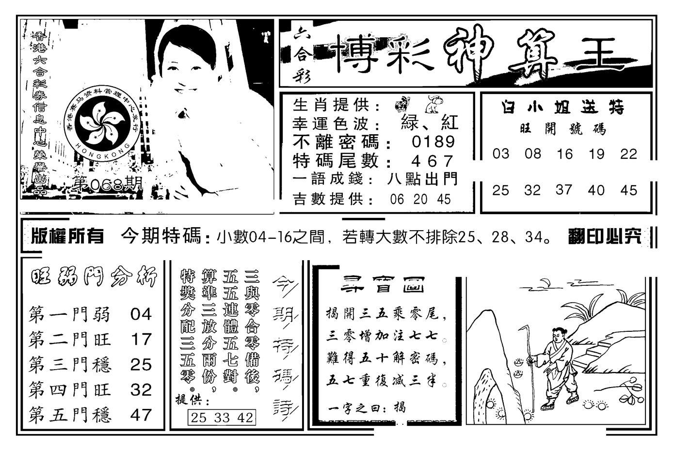 068期白小姐千算通(黑白)