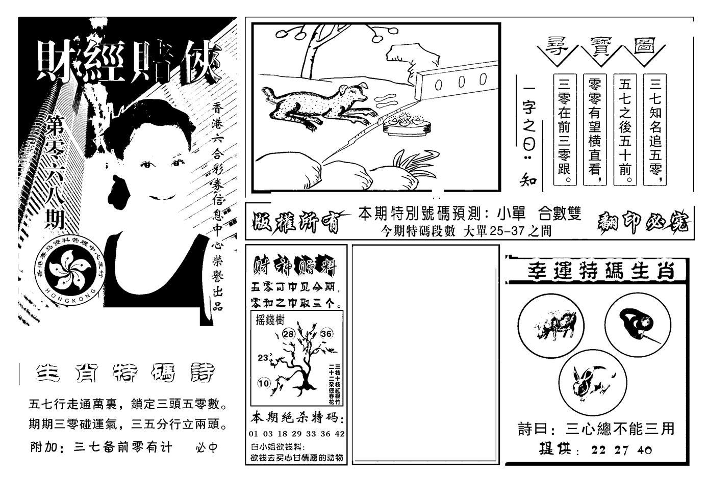 068期六合彩大三元(黑白)