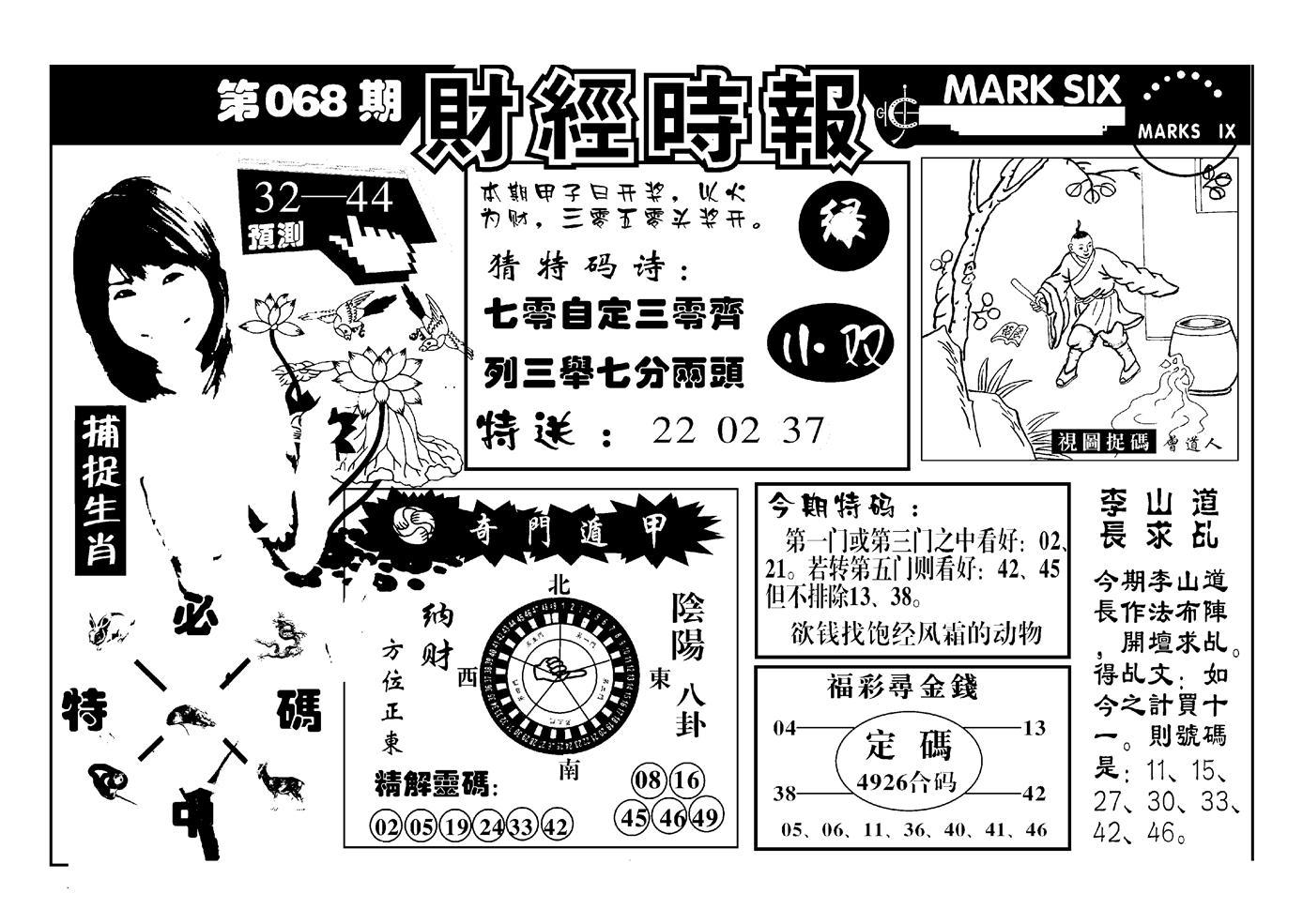 068期南方心经(黑白)