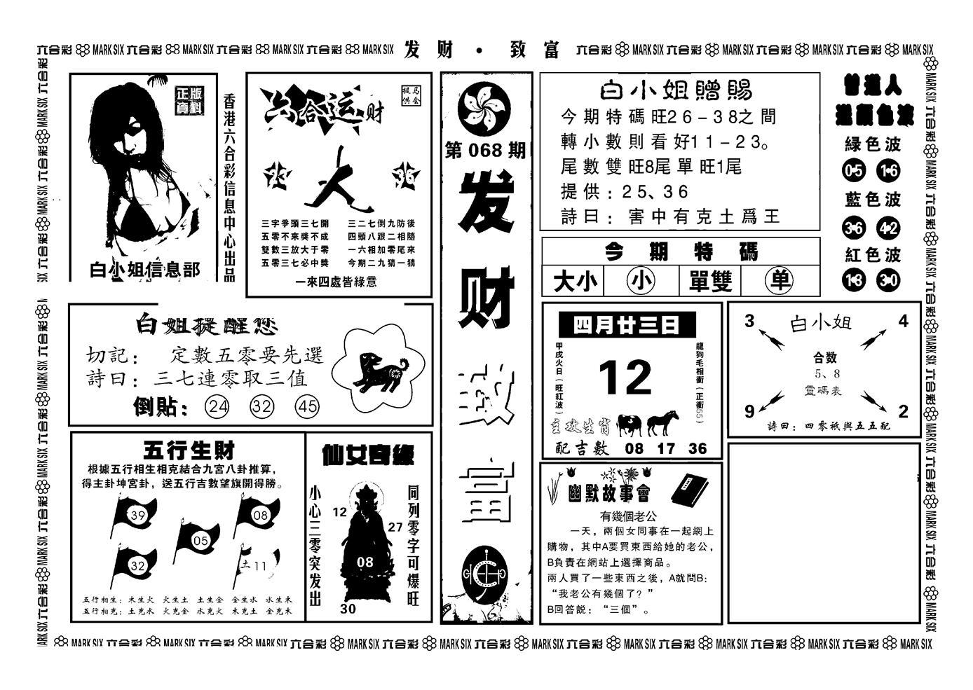 068期神招奇码(黑白)