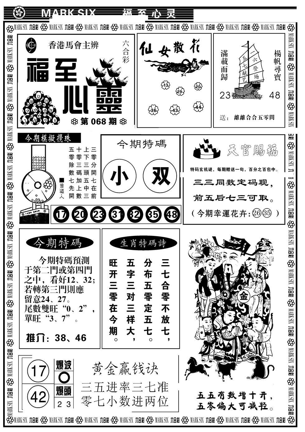 068期天津报(黑白)