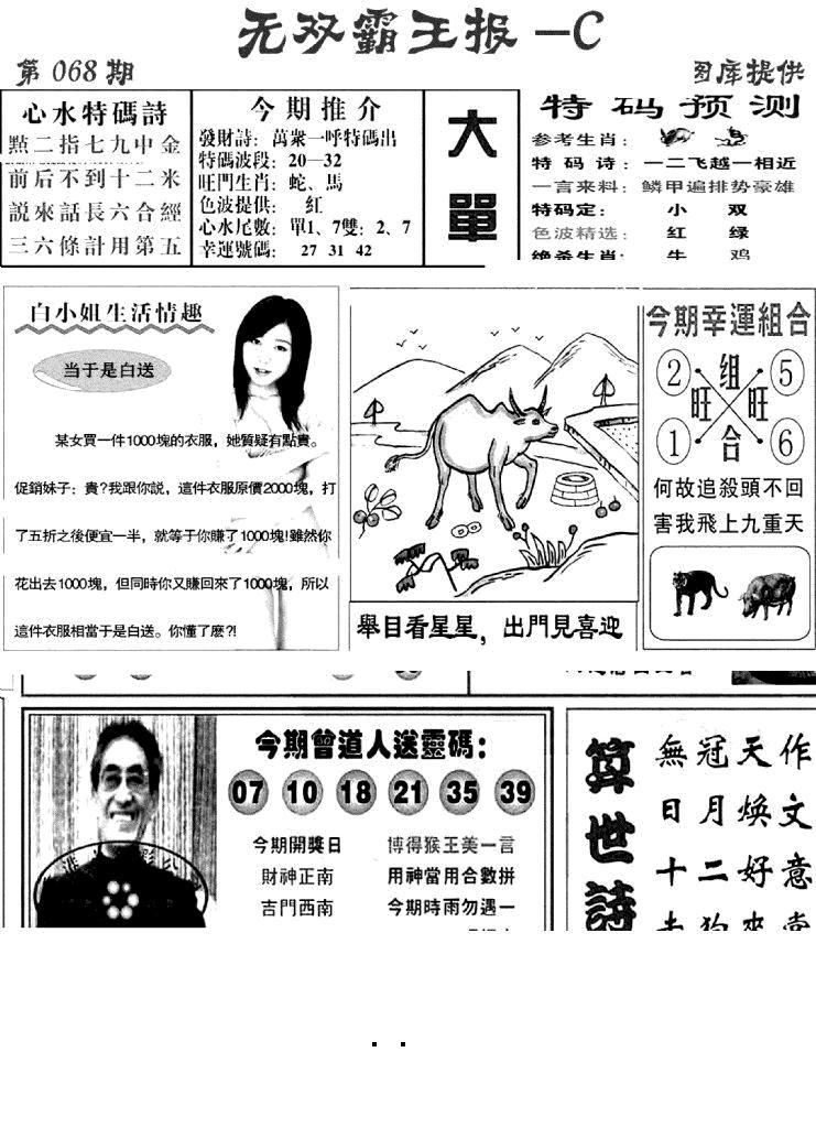 068期无双霸王报C(黑白)