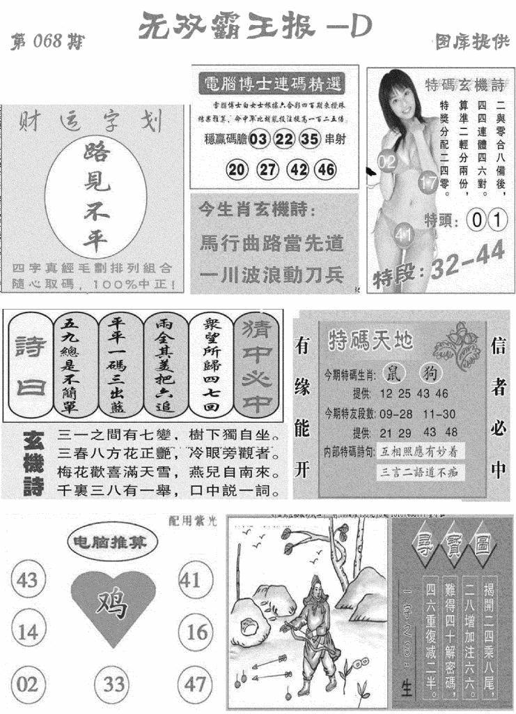 068期无双霸王报D(黑白)