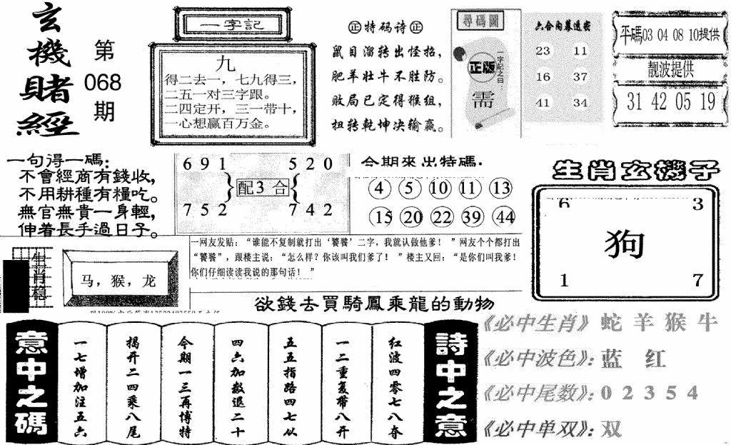 068期玄机赌经(黑白)