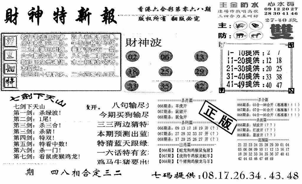068期财神特新报(黑白)