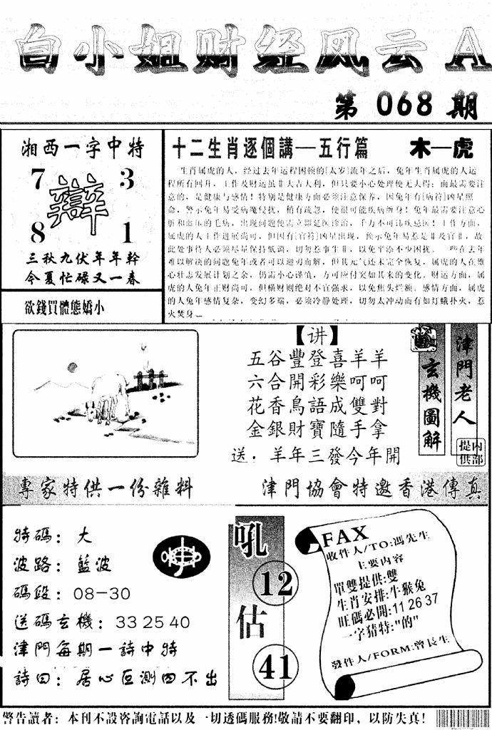 068期白小姐财经风云A(黑白)