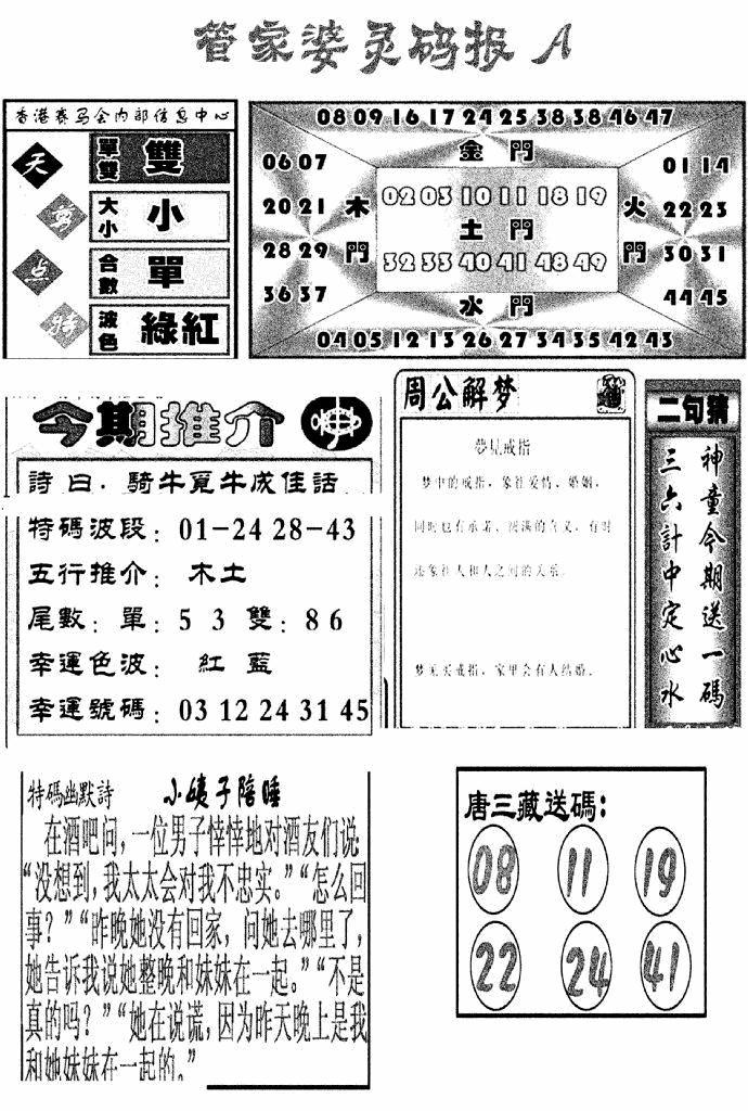 068期管家婆灵码报A(黑白)