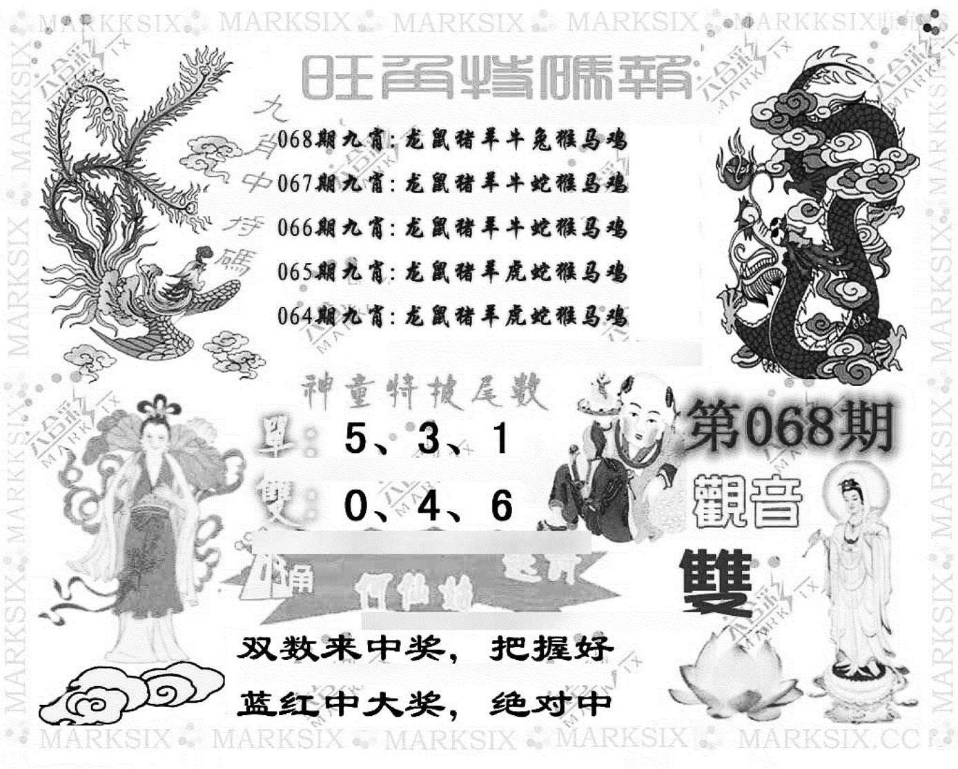 068期旺角特码报(彩)(黑白)