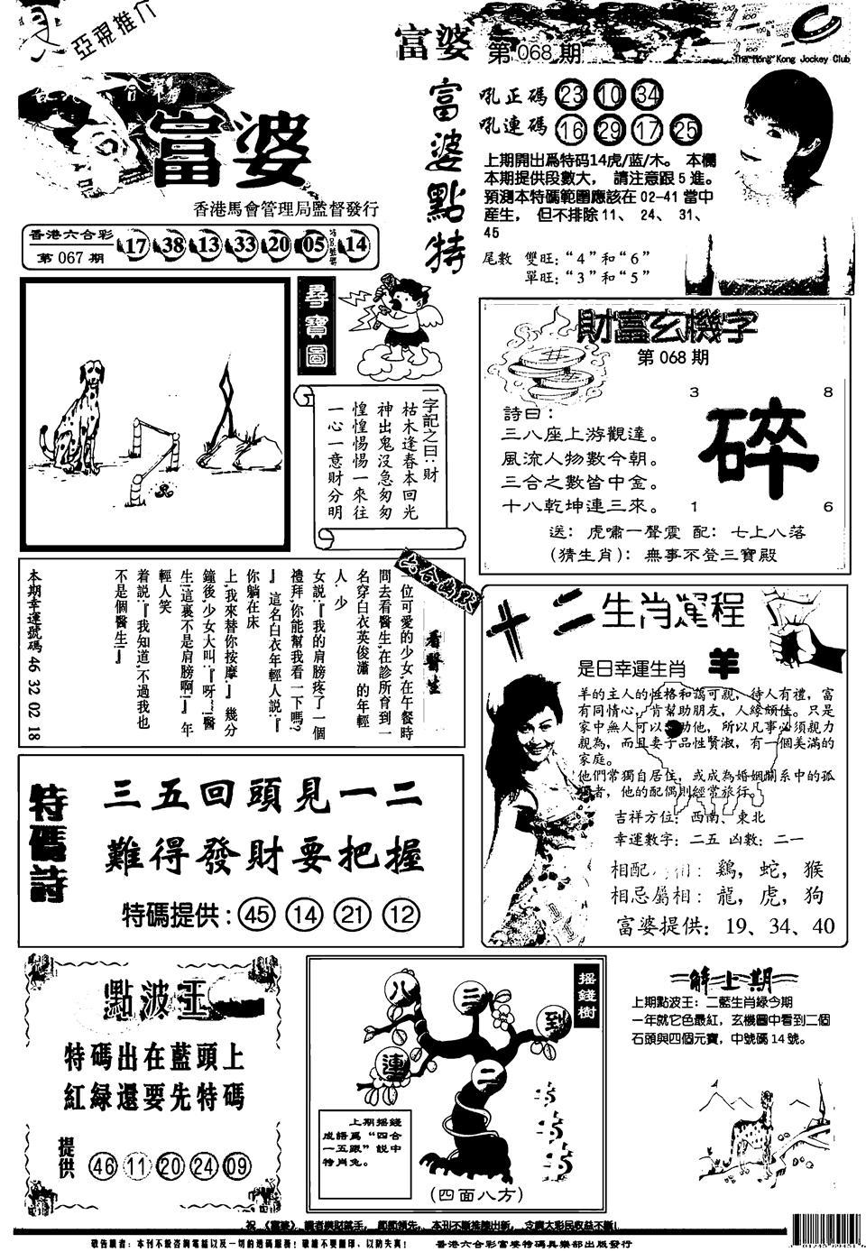 068期新版富婆(黑白)