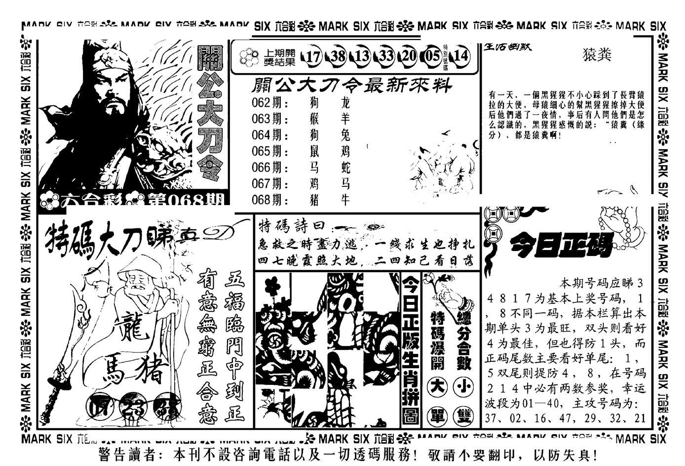 068期关公大刀令(黑白)