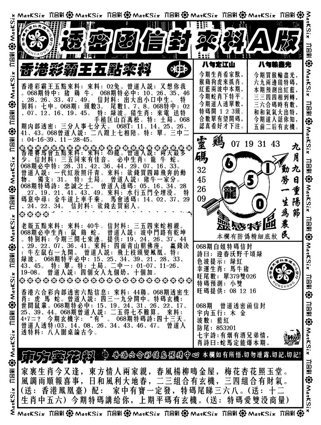 068期透密函信封来料a(黑白)