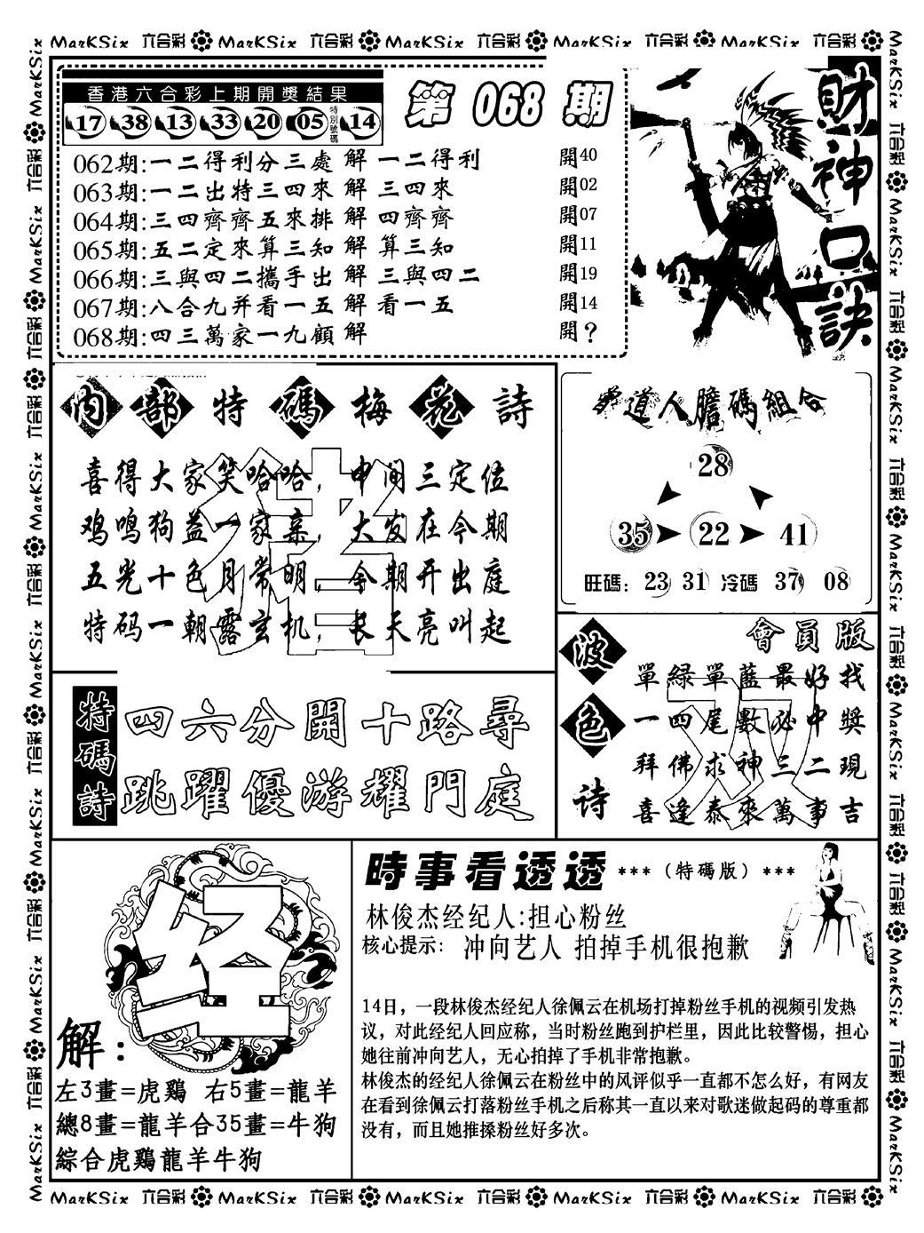 068期财神码报(黑白)