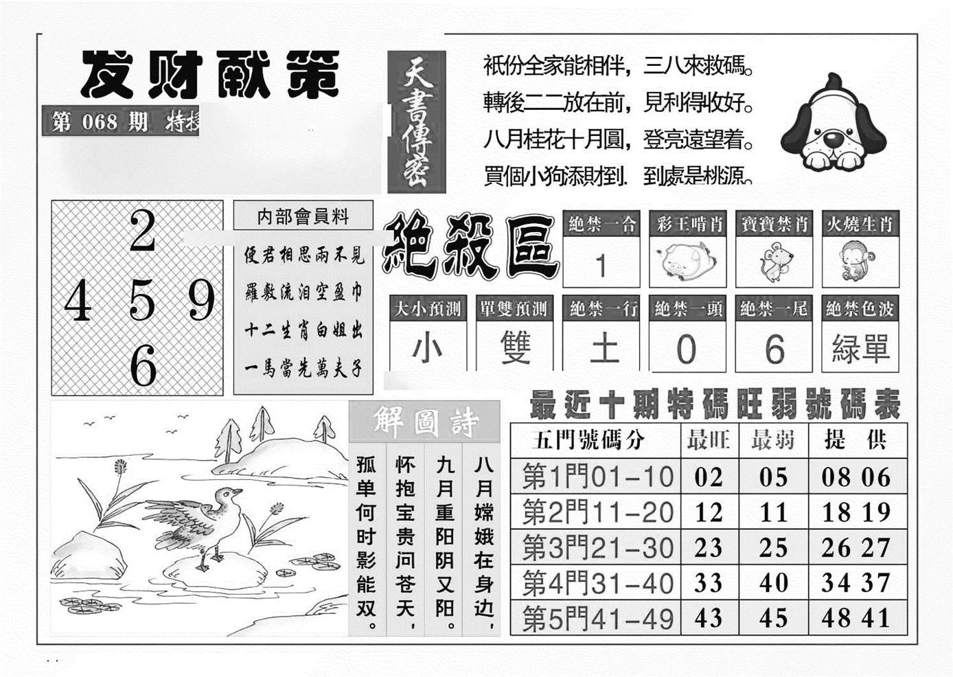 068期发财献策(黑白)