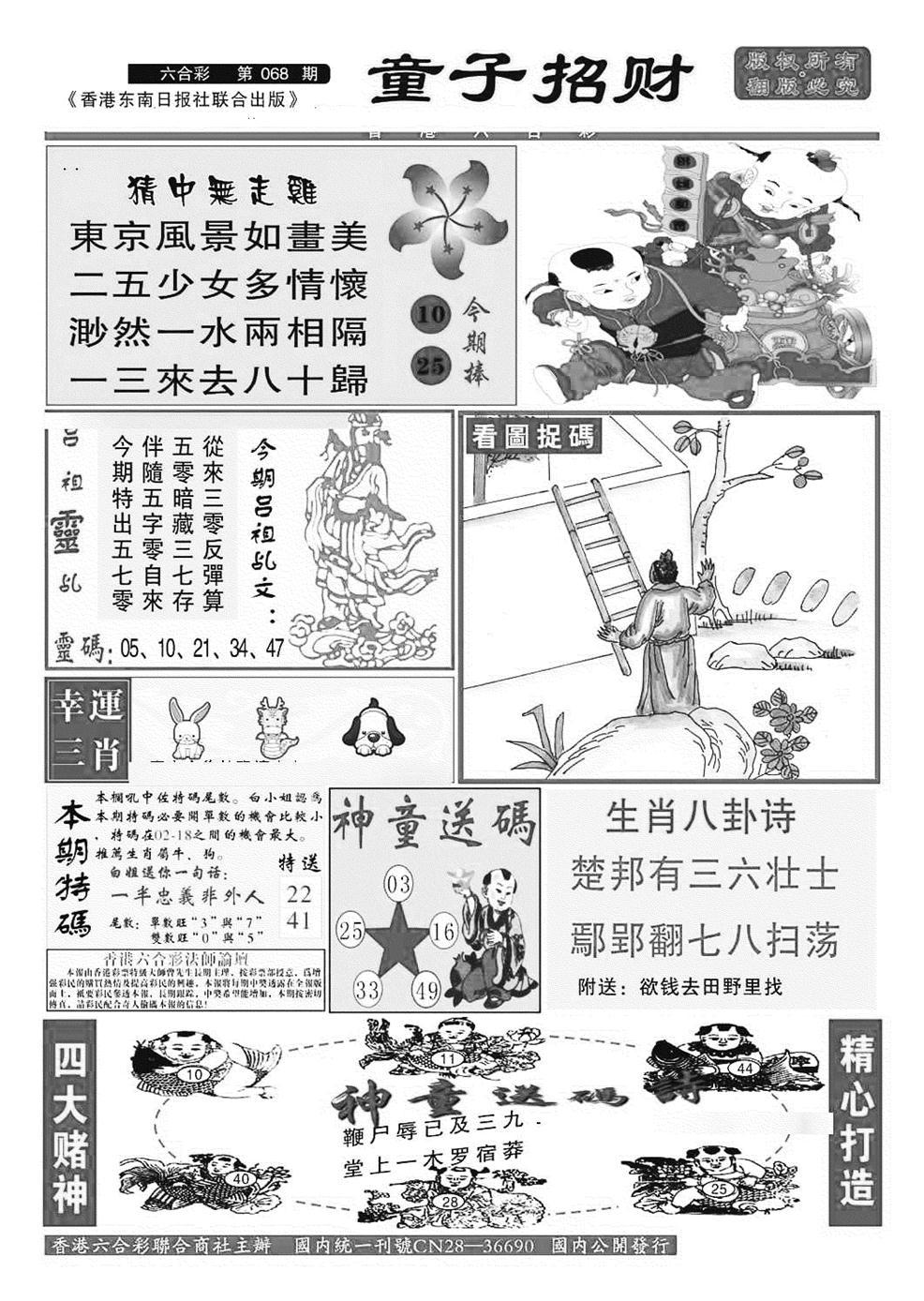 068期童子招财(黑白)
