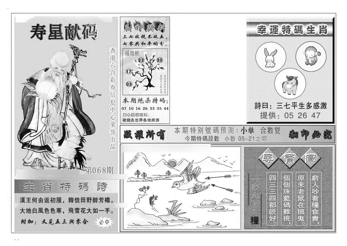 068期寿星献码(黑白)