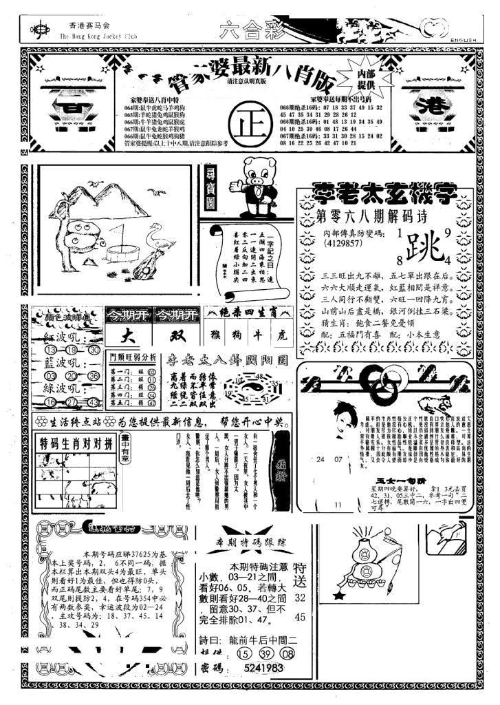 068期管家婆八肖版(另)(黑白)